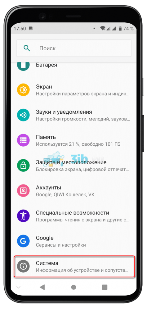 Раздел Система на Андроиде