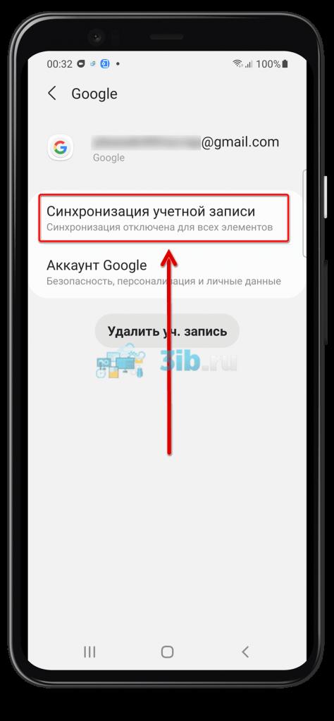 Синхронизация учетной записи Андроид