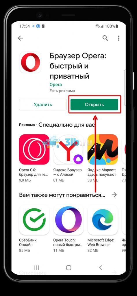 Приложение Opera Android открыть