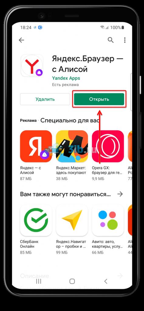 Yandex Browser Андроид открыть