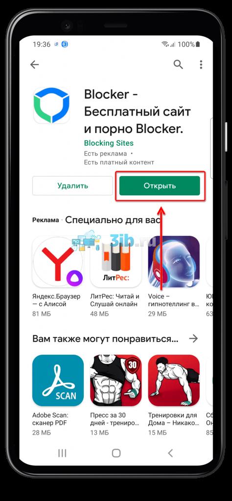 Приложение Blocker Андроид открыть