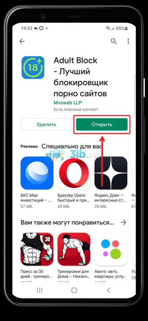 Adult Block Андроид открыть