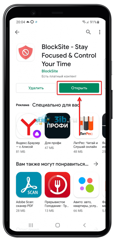 BlockSite Андроид открыть
