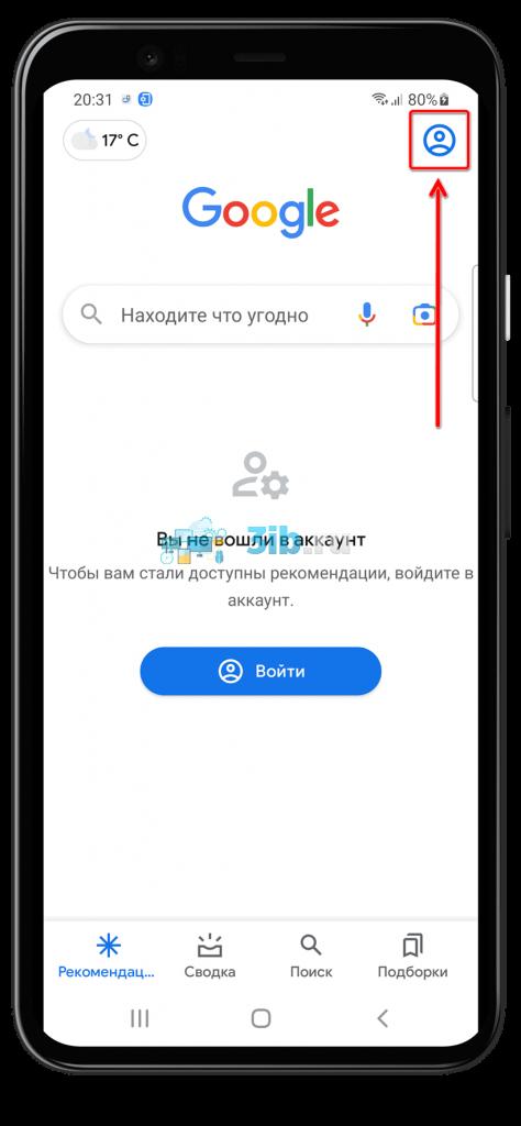 Настройки Google Андроид