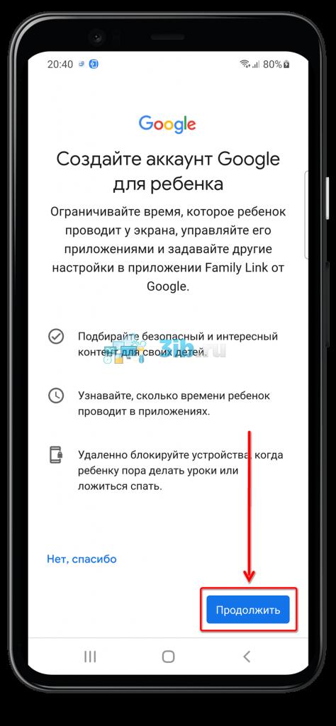 Родительский режим Андроид описание