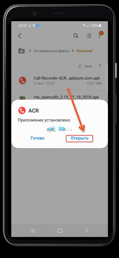 Приложение ACR Андроид открыть