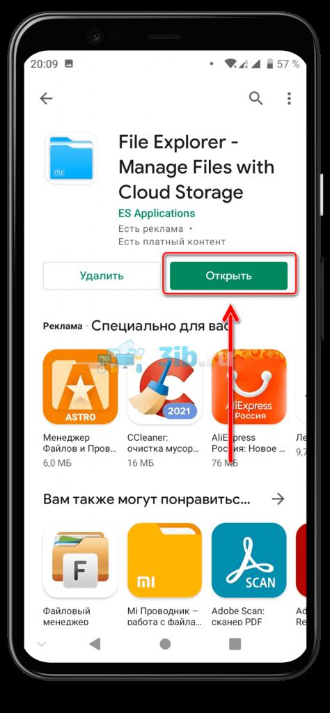 ES Проводник Андроид открыть