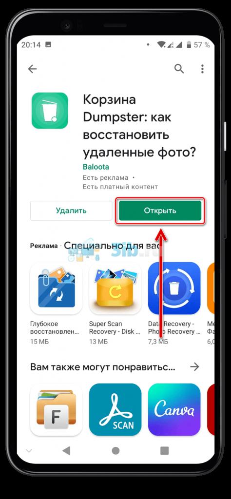 Приложение Dumpster Андроид открыть