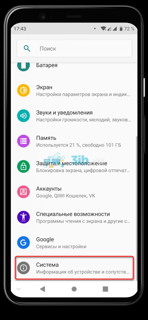 Раздел Система на Андроид