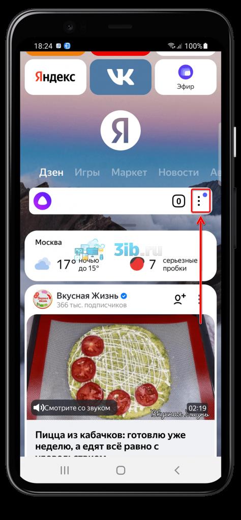 Yandex Browser Андроид параметры браузера