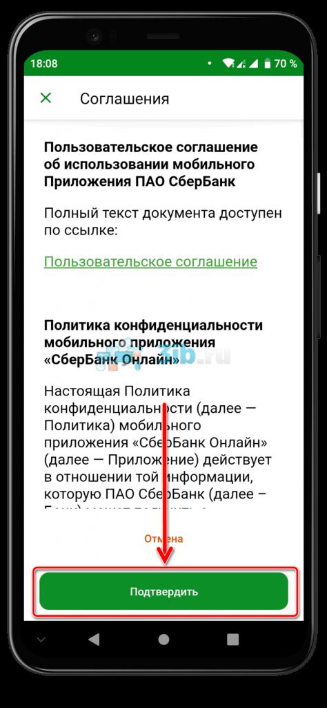 Сбербанк онлайн на Андроид подтвердить