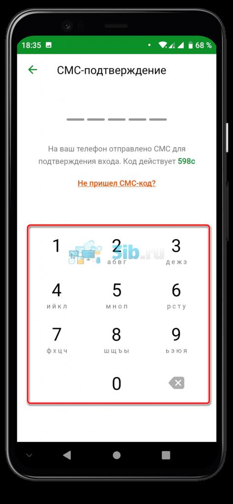 Создание кода онлайн для Сбербанка