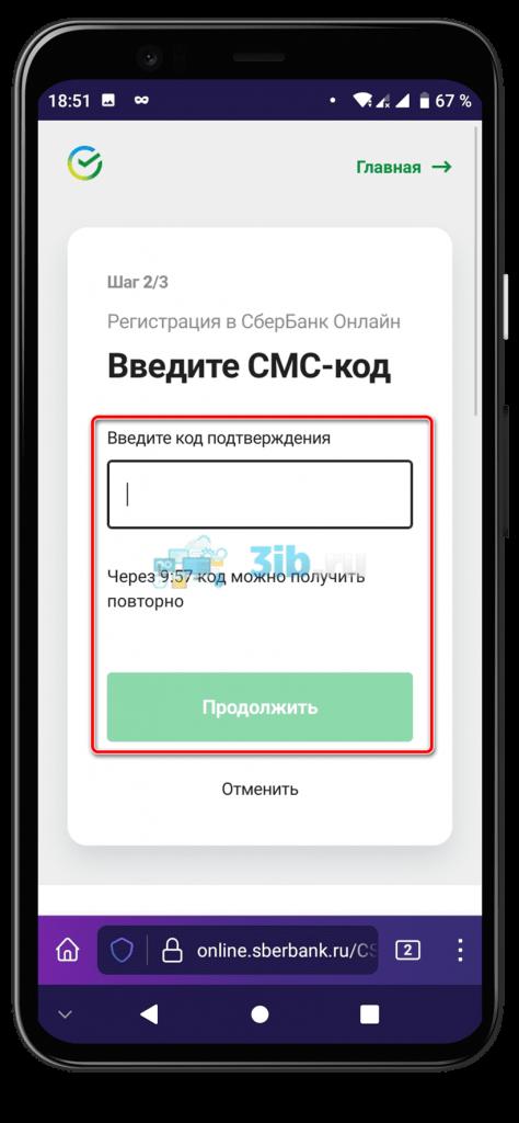 Зарегистрироваться в Сбербанк онлайн через браузер ввод смс