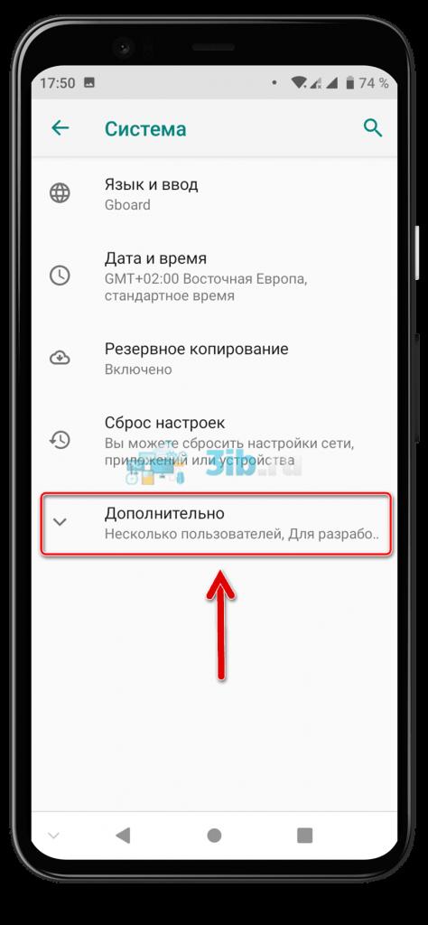Вкладка Дополнительно на Андроиде