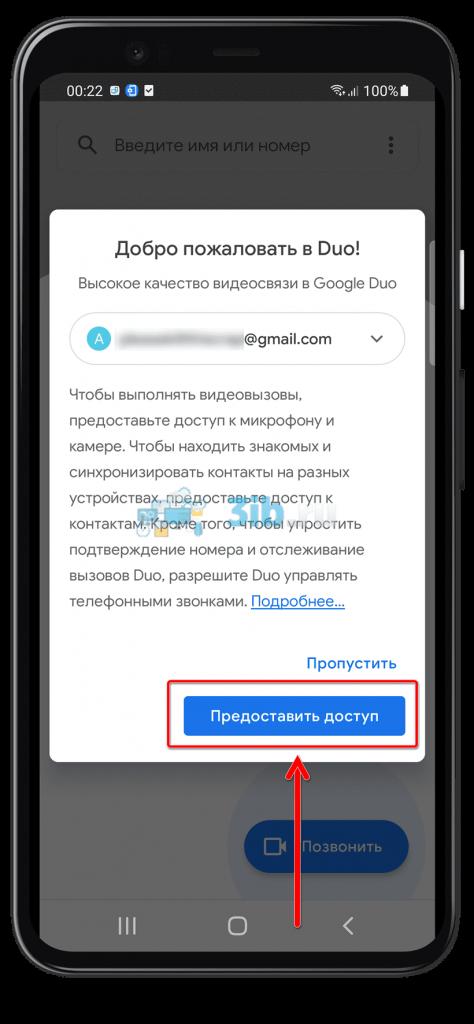 Добавить учетную запись Андроид выбор сервиса