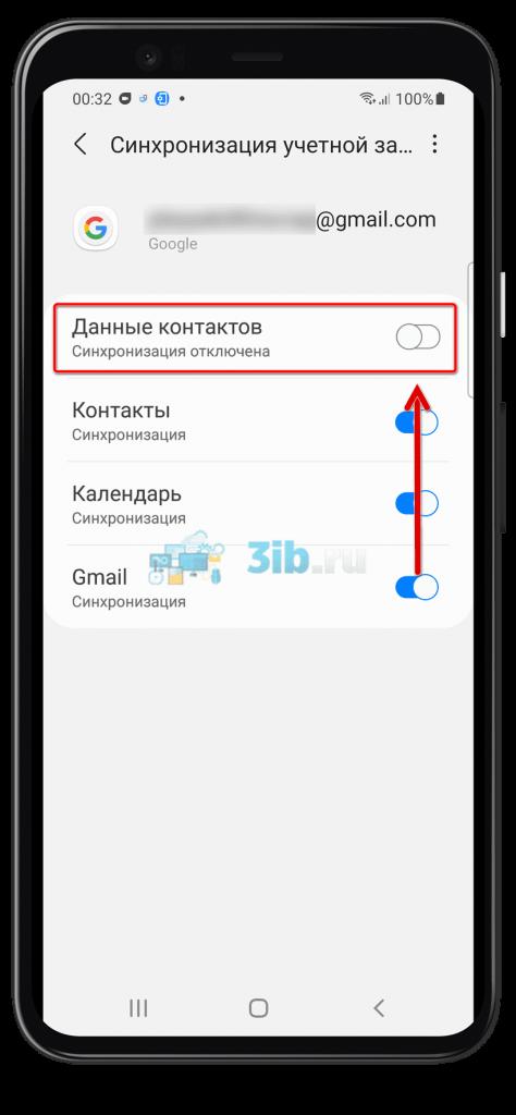 Вкладка Данные контактов на Андроиде