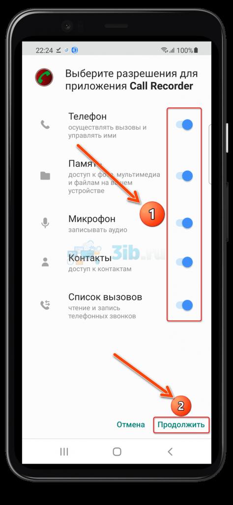 Automatic Call Recorder (Appliqato) Андроид предоставление прав