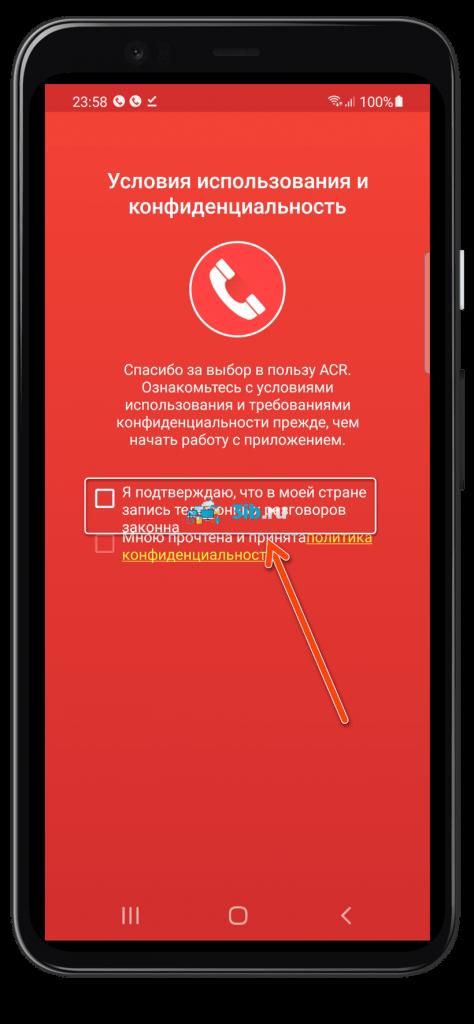Приложение ACR Андроид легальность записи звонков