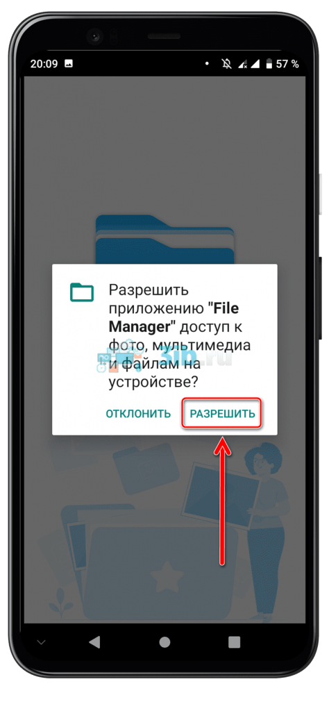 ES Проводник Андроид предоставление прав