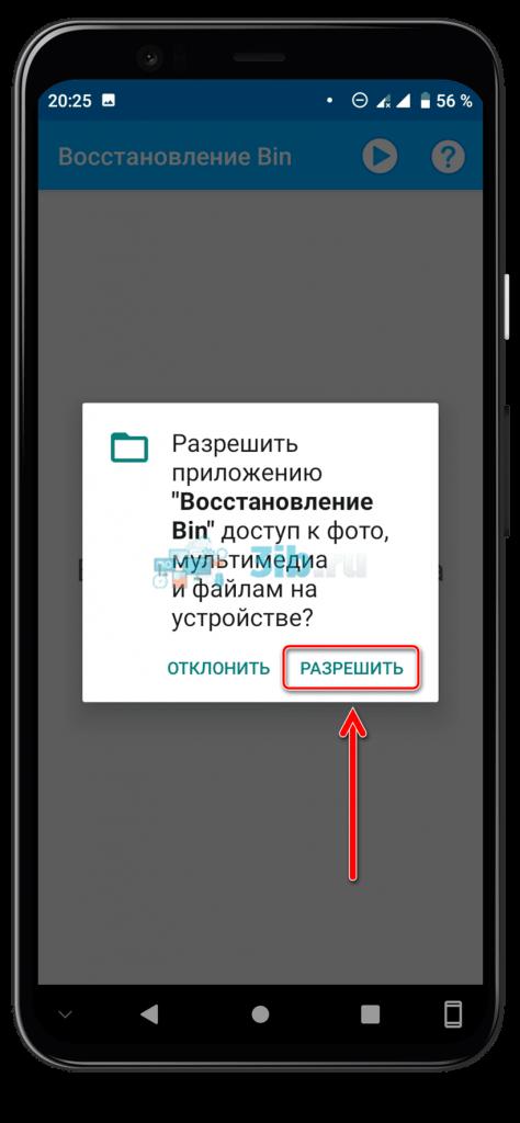 Recycle Bin Android предоставление прав