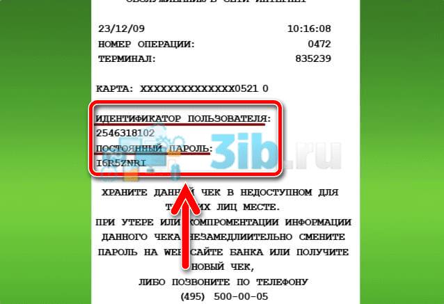 Код и пароль для входа в Сбербанк онлайн