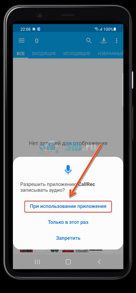 Приложение CallRec доступ к захвату аудио