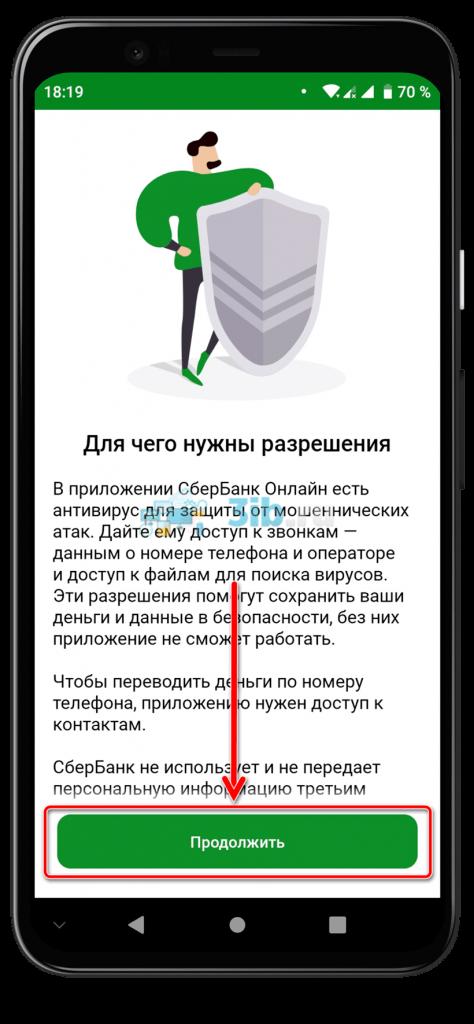 Сбербанк онлайн на Андроид права доступа