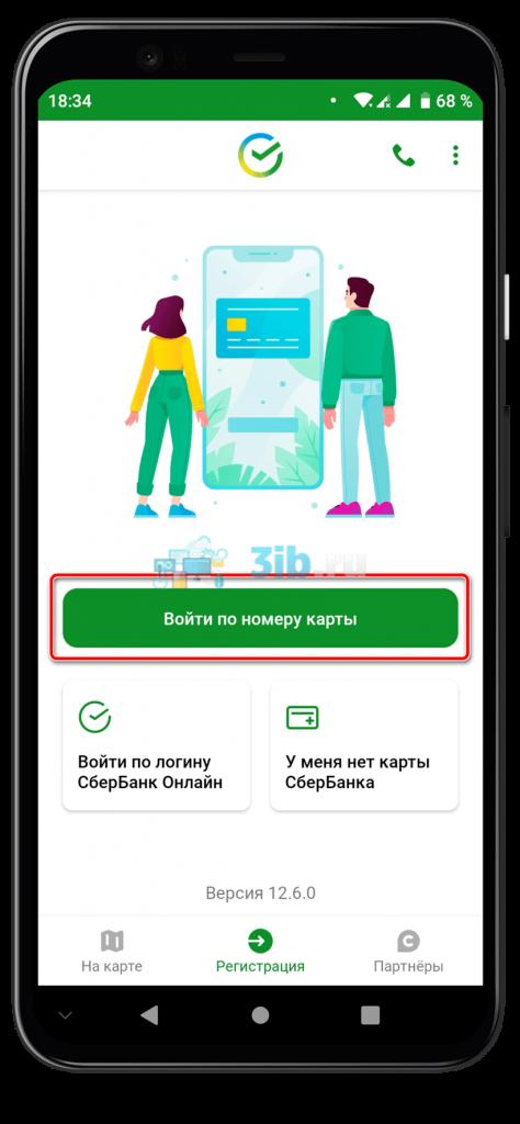 Регистрация в Сбербанк онлайн как клиент