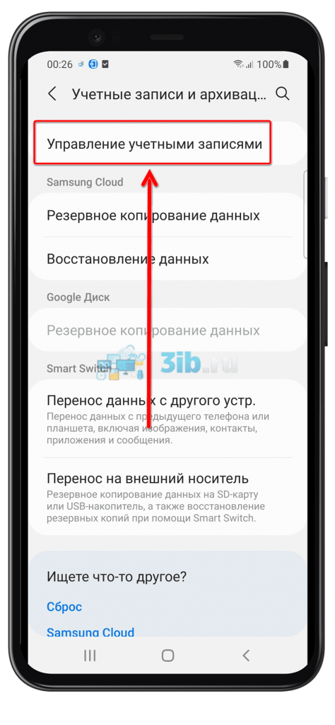 Управление учетными записями Андроид