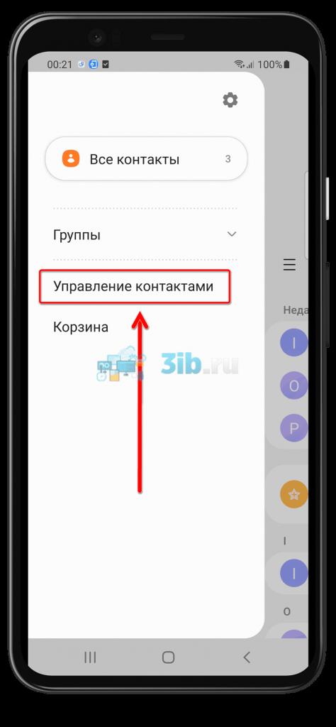 Приложение Контакты на Андроиде - Управление контактами