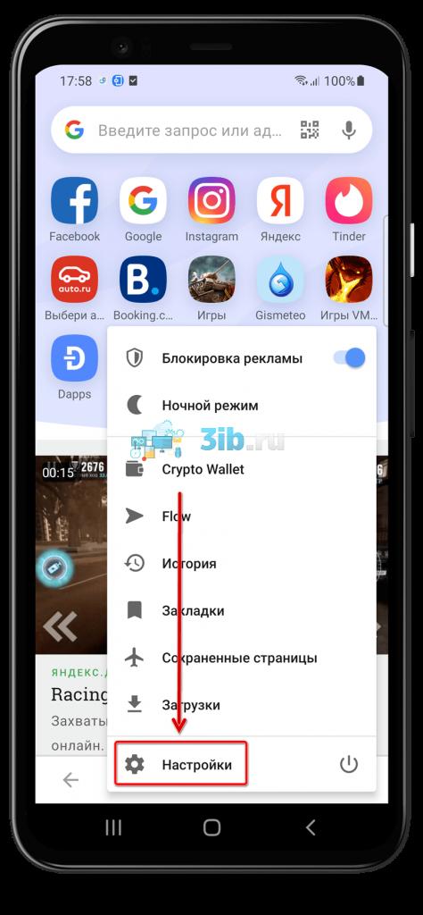 Приложение Opera Android - Настройки