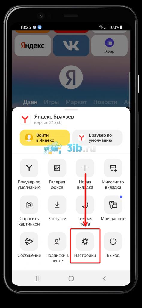 Yandex Browser Андроид вкладка Настройки