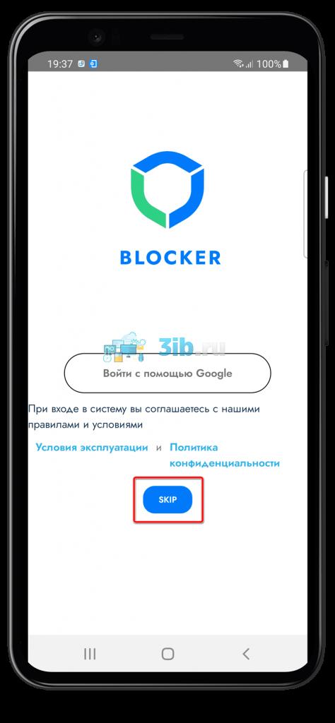 Приложение Blocker Андроид войти в учетку