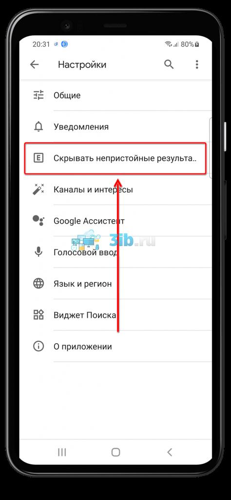 Google Андроид скрывать непристойные результаты