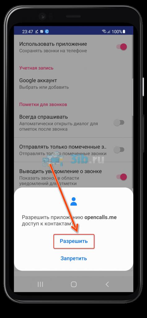 OpenCalls.me Андроид просматривать контакты