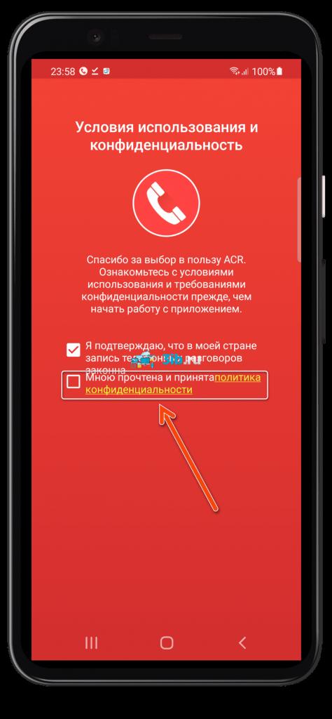 Приложение ACR Андроид условия использования
