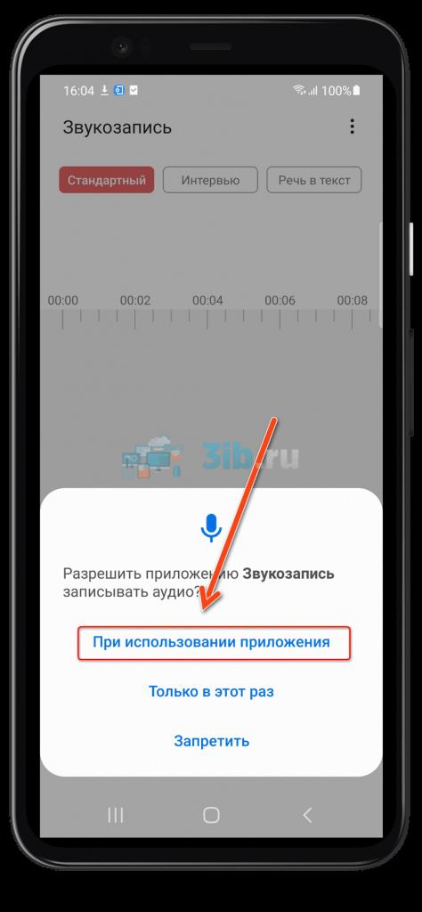 Разрешить использовать микрофон Андроид