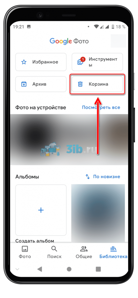Вкладка Корзина на Андроиде