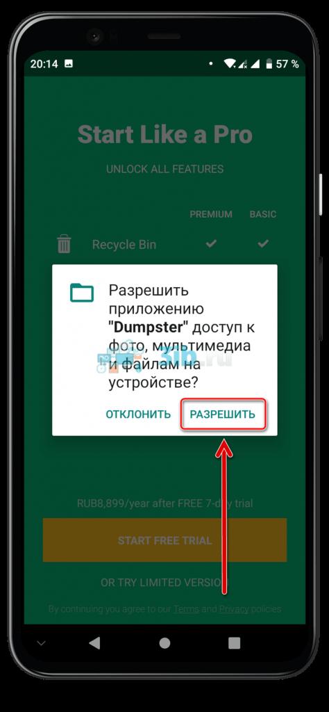 Приложение Dumpster Андроид предоставление прав