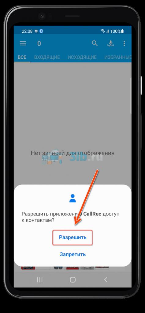 Приложение CallRec доступ к контактам