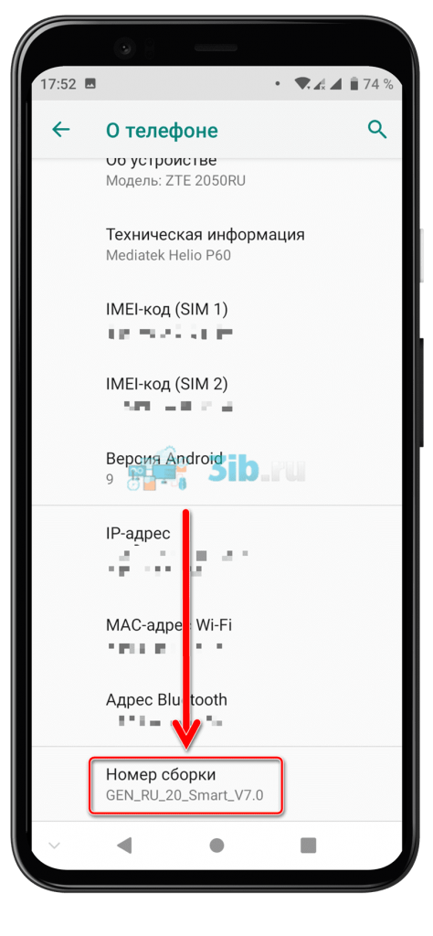 Номер сборки на Андроиде