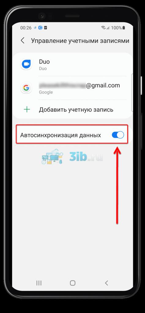Отключить автоматическую синхронизацию контактов Андроид