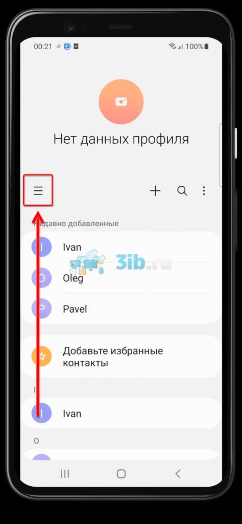 Приложение Контакты на Андроиде - настройки