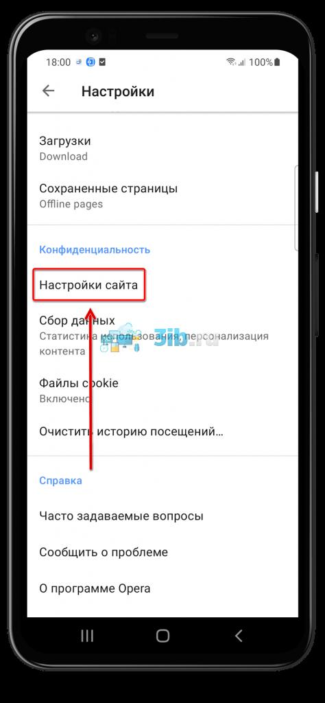 Приложение Opera Android - Настройки сайта