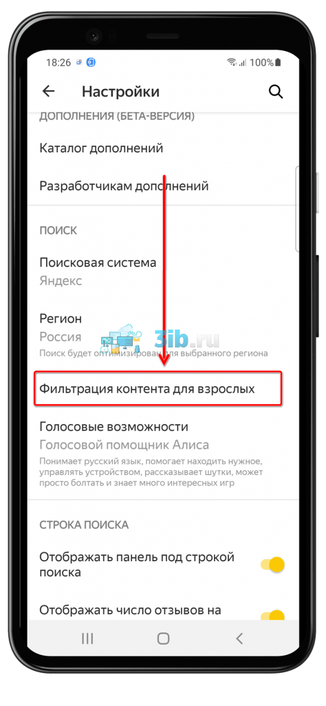 Yandex Browser Андроид вкладка Фильтрация контента для взрослых