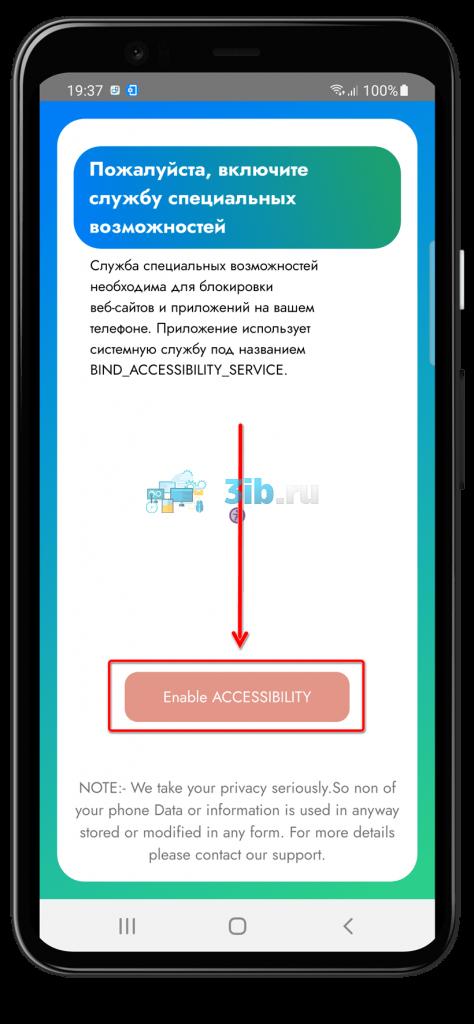 Приложение Blocker Андроид предоставление прав