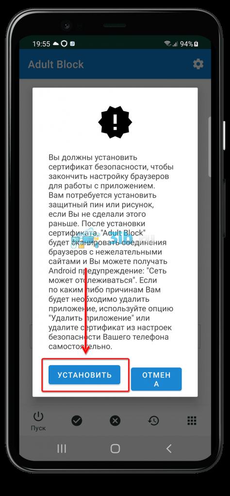 Adult Block Андроид - установить