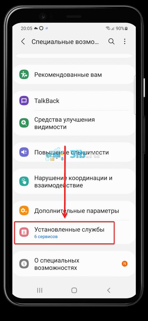 BlockSite Андроид - установленные службы