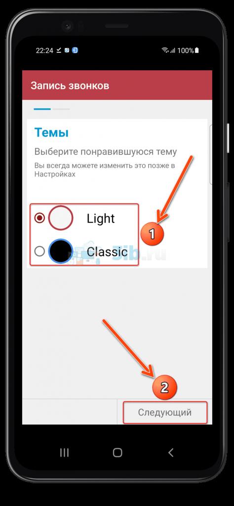 Automatic Call Recorder (Appliqato) Андроид тема оформления