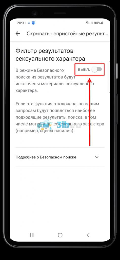 Google Андроид включить фильтр 18+
